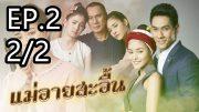 Mae Ai Sa-uen Ep.2 Part 2