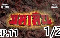 Maha Hin Ep.11 Part 1