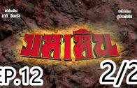 Maha Hin Ep.12 Part 2