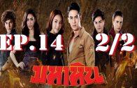 Saphai Kafak Ep.10