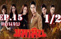 Maha Hin Ep.15 Part 1