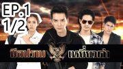 Mue Prap Yiao Dam EP.1 Part 1