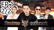Mue Prap Yiao Dam EP.1 Part 2