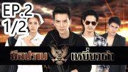 Mue Prap Yiao Dam EP.2 Part 1