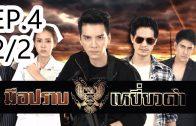 Mue Prap Yiao Dam EP.4 Part 2