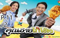 Khun chai kai tong Ep.11 Part 1