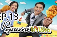 Khun chai kai tong Ep.13 Part 1