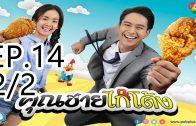Khun chai kai tong Ep.14 Part 2