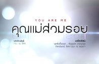 Khunmae Suamroi Ep.1 Part 1