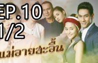 Mae Ai Sa-uen Ep.10 Part 1