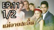 Mae Ai Sa-uen Ep.11 Part 1