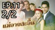 Mae Ai Sa-uen Ep.11 Part 2