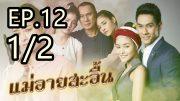 Mae Ai Sa-uen Ep.12 Part 1