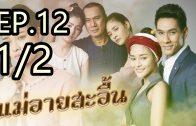Wiman Cho Ngoen Ep.8