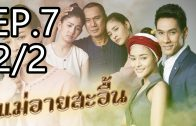 Mae Ai Sa-uen Ep.7 Part 2