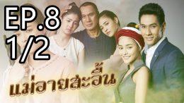 Mae Ai Sa-uen Ep.8 Part 1
