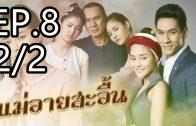 Mae Ai Sa-uen Ep.8 Part 2