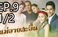 Mae Ai Sa-uen Ep.9 Part 1