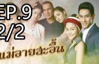 Mae Ai Sa-uen Ep.9 Part 2