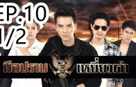 Mue Prap Yiao Dam EP.10 Part 1