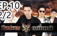 Mue Prap Yiao Dam EP.10 Part 2