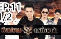 Mue Prap Yiao Dam EP.11 Part 1