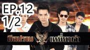 Mue Prap Yiao Dam EP.12 Part 1