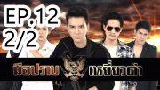 Mue Prap Yiao Dam EP.12 Part 2