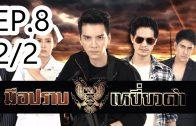 Mue Prap Yiao Dam EP.8 Part 2