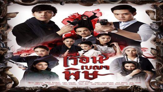 Ruean Bencha Phit Ep.1