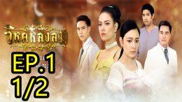 Wihok Longlom Ep.1 Part 1