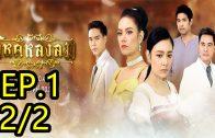 Wihok Longlom Ep.1 Part 2