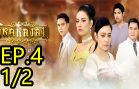 Wihok Longlom Ep.4 Part 1