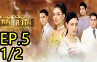 Wihok Longlom Ep.5 Part 1