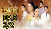 Wihok Longlom Ep.5 Part 2