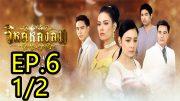 Wihok Longlom Ep.6 Part 1
