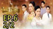 Wihok Longlom Ep.6 Part 2