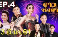 Daw Jarat Fa Ep.4