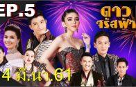 Daw Jarat Fa Ep.5