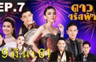 Daw Jarat Fa Ep.7