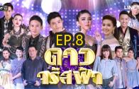 Daw Jarat Fa Ep.8
