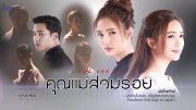 Khunmae Suamroi Ep.10