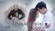 Khunmae Suamroi Ep.15