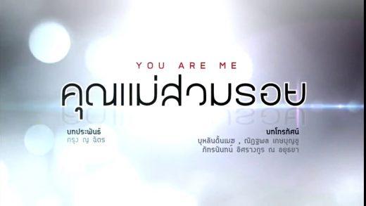 Khunmae Suamroi Ep.17