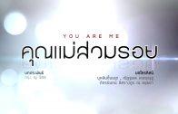 Khunmae Suamroi Ep.20