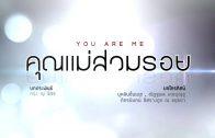 Khunmae Suamroi Ep.22