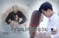 Khunmae Suamroi Ep.26