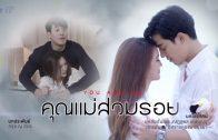 Khunmae Suamroi Ep.6