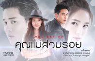 Khunmae Suamroi Ep.9