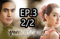 Love Destiny Ep.3 Part 2